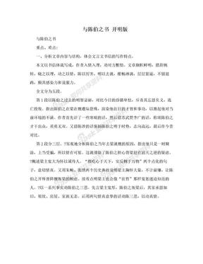 与陈伯之书 开明版.doc