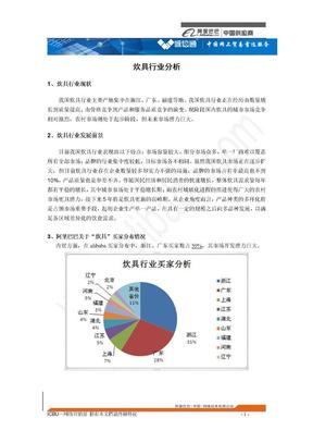 炊具行业分析报告.doc