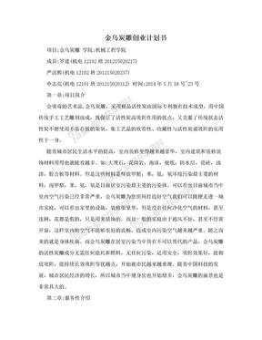 金乌炭雕创业计划书.doc