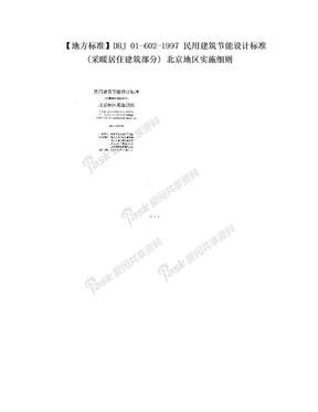 【地方标准】DBJ 01-602-1997 民用建筑节能设计标准 (采暖居住建筑部分) 北京地区实施细则.doc