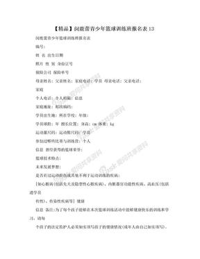 【精品】闵鹿蕾青少年篮球训练班报名表13.doc
