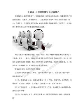 天猫双11客服快捷短语设置技巧.doc