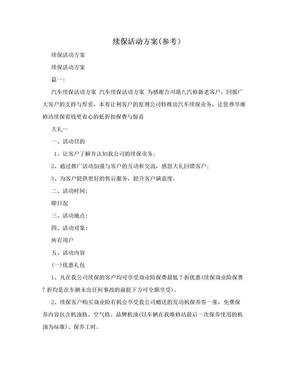 续保活动方案(参考).doc