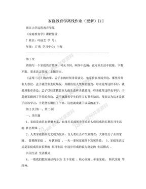 家庭教育学离线作业(更新)[1].doc