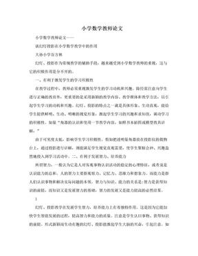 小学数学教师论文.doc