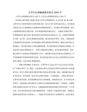 大学生心理健康教育论文2000字.doc