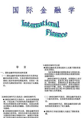 《国际金融学》(姜波克).ppt