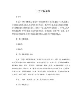 土方工程承包合同.doc