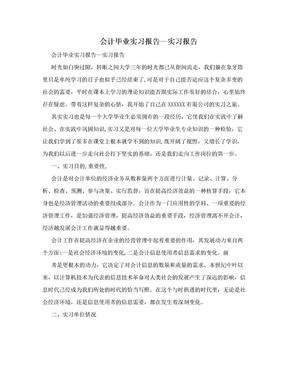 会计毕业实习报告—实习报告.doc
