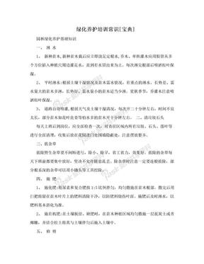 绿化养护培训常识[宝典].doc