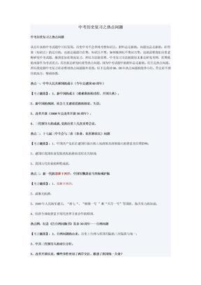 中考历史9大热点.doc