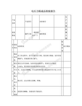 电压力锅成品检验报告.doc