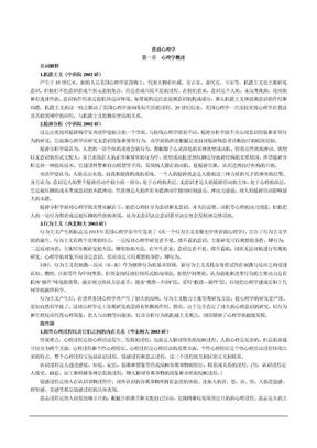 历史上最全的心理学历年真题_分学科编排.doc