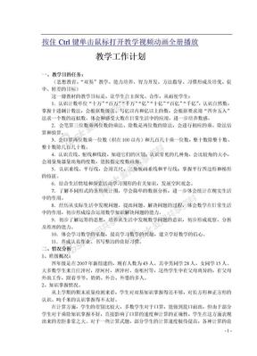 人教版新课标四年级数学上册全册教案.doc