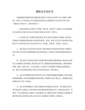医院消防安全责任书(范本).doc