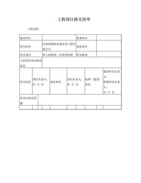 工程项目移交清单.doc