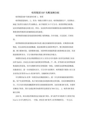 哈药集团ERP失败案例分析.doc