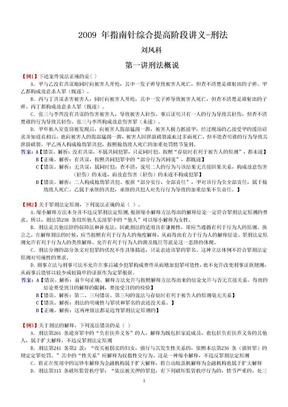 【绝对打印版】刘凤科160题详解.doc