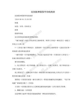 民间股神殷保华均线绝招.doc