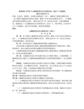 财政部 财会[2008]10号关于印发《土地储备资金会计核算办法(试行)》的通知.doc