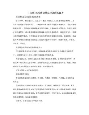 [宝典]医院感染暴发应急演练脚本.doc