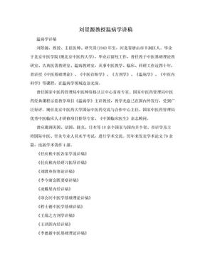 刘景源教授温病学讲稿.doc