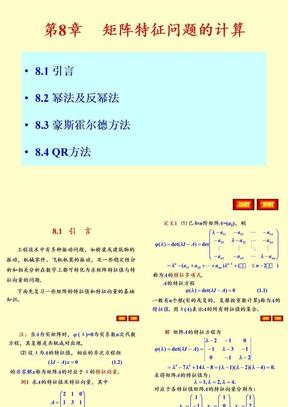 第8章_矩阵特征值问题计算1.ppt