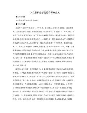 入党积极分子的综合考察意见.doc