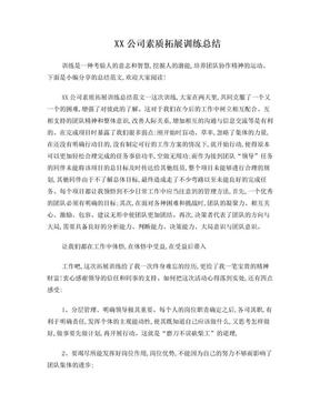 XX公司素质拓展训练总结.doc