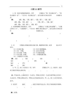 概率论与数理统计第四版答案习题答案.doc