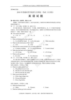 2010年江苏高考真题(含答案)英语.doc