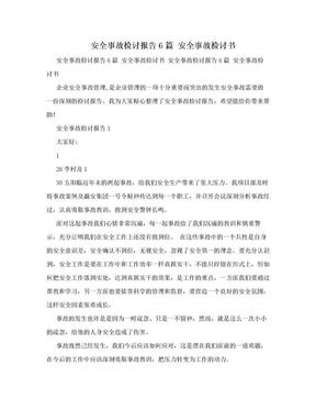 安全事故检讨报告6篇 安全事故检讨书.doc