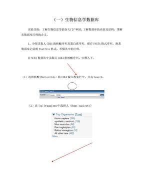 生物信息学实验报告1(一)生物信息学数据库.doc