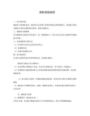 消防演练制度.doc