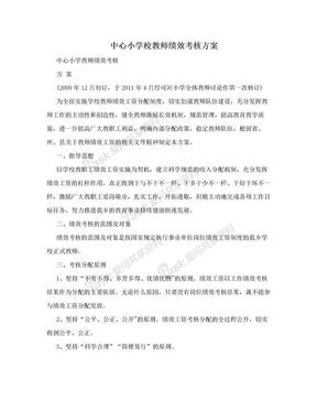 中心小学校教师绩效考核方案.doc