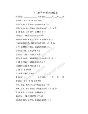 员工宿舍6S检查评分表.doc