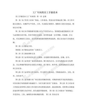工厂车间类员工手册范本.doc