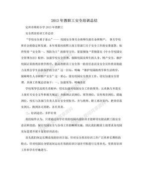 2013年教职工安全培训总结.doc