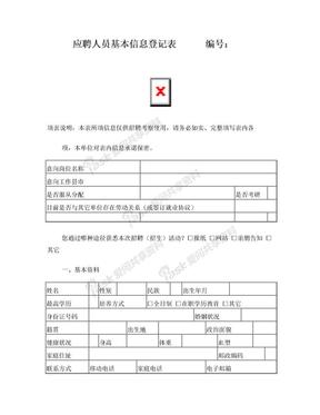 应聘人员基本信息登记表.doc