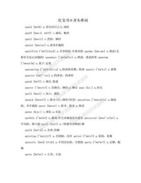 红宝书O开头单词.doc