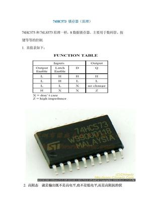74HC573 锁存器(原理).docx