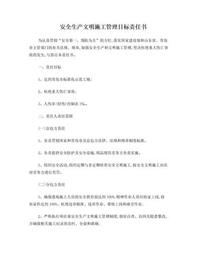 安全生产文明施工管理目标责任书.doc
