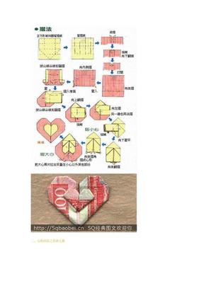 浪漫折纸币方法.doc