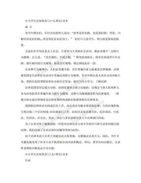 原创 中小学生法制教育(六•五普法)读本(上).doc