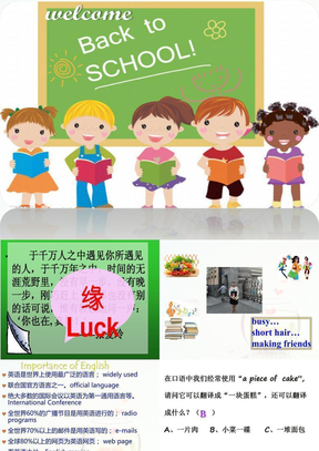 初中英语开学第一课优秀课件.ppt
