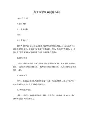 焊工国家职业技能标准.doc