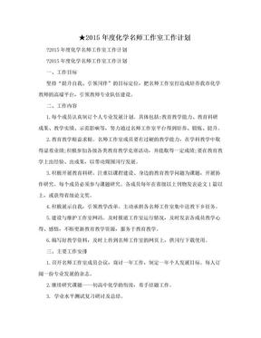 ★2015年度化学名师工作室工作计划.doc