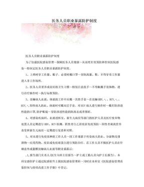 医务人员职业暴露防护制度.doc