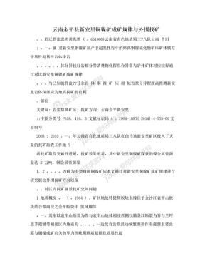云南金平县新安里铜镍矿成矿规律与外围找矿.doc