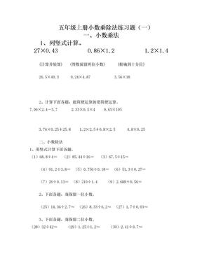 五年级上册数学小数乘除法练习题.doc